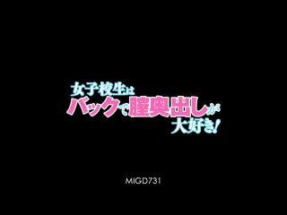 MIGD-731 Shiina Sora - Schoolgirls Love Being Fucked And Creampied Dog ...